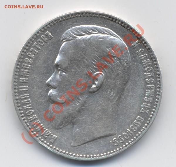 1 рубль 1907 АГ-ЭБ (аверс) - рубль. 1907. СПБ-ЭБ (аверс)
