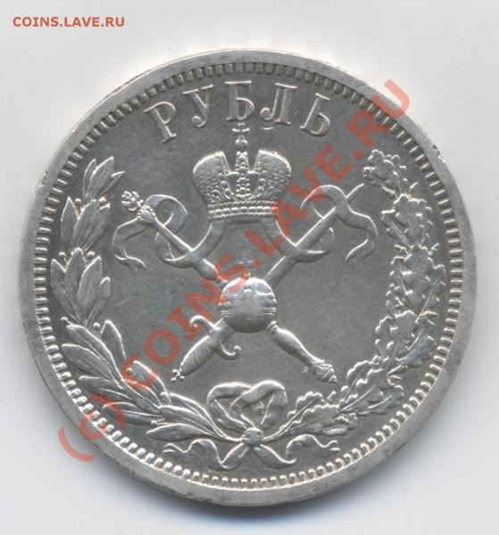 Коронационный рубль Николая II (реверс) - рубль. Коронационный. 1896. АГ (реверс)