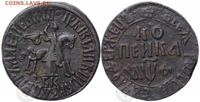 копейка 1709 год. красивая. - 1709