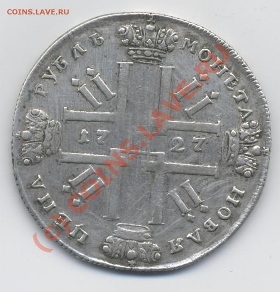 1 рубль 1727. СПБ. (реверс) - рубль. 1727. СПБ под портретом Петра II. (реверс)