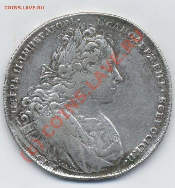 1 рубль 1727. СПБ. (аверс) - рубль. 1727. СПБ под портретом Петра II. (аверс)