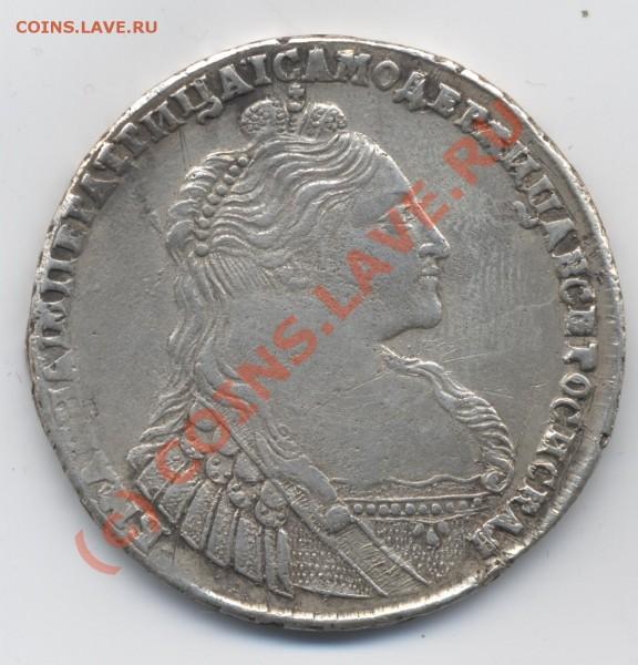 1 рубль 1737. Портрет и орел образца 1735. (аверс) - рубль. 1737. Портрет и орел образца 1735. (аверс)