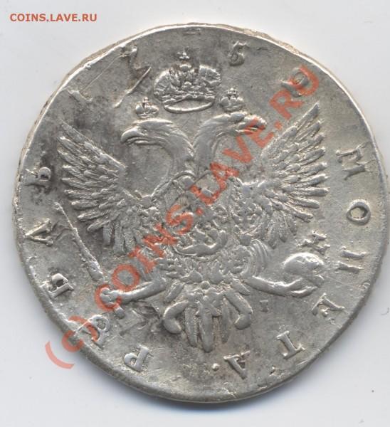 1 рубль 1752. СПБ-ЯI (реверс) - рубль. 1752. СПБ-ЯI (реверс)
