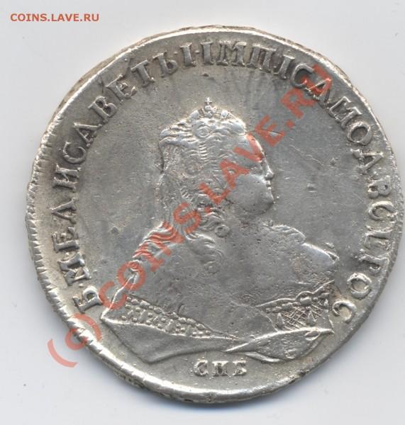 1 рубль 1752. СПБ-ЯI (аверс) - рубль. 1752. СПБ-ЯI (аверс)