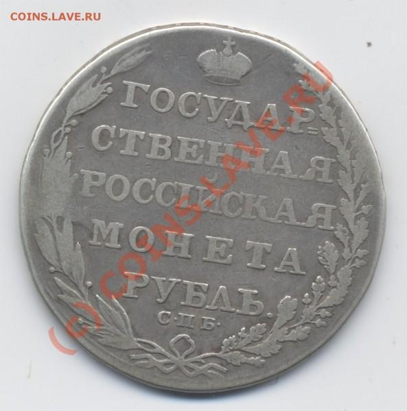 реверс - рубль. 1805. СПБ-ФГ (реверс)