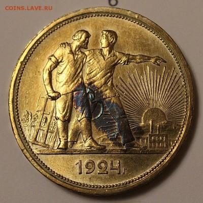 Вопрос по монете 1 рубль 1924 года - IMG_8438.JPG