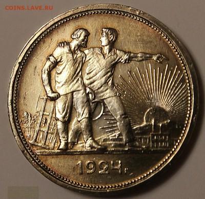 Вопрос по монете 1 рубль 1924 года - IMG_8440.JPG