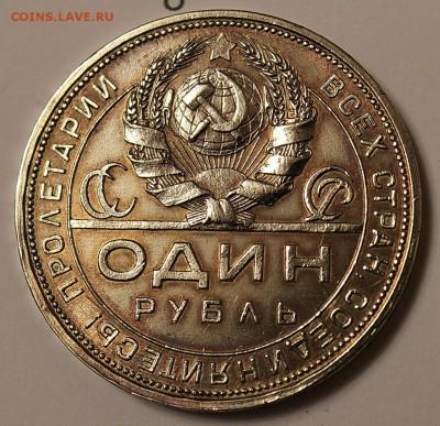 Вопрос по монете 1 рубль 1924 года - IMG_8441.JPG