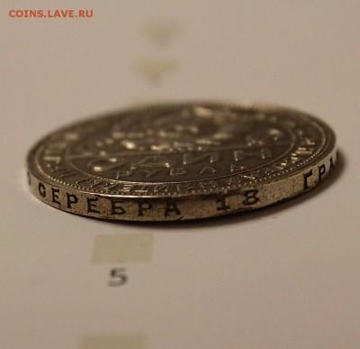 Вопрос по монете 1 рубль 1924 года - IMG_8442.JPG