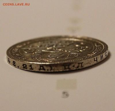 Вопрос по монете 1 рубль 1924 года - IMG_8444.JPG
