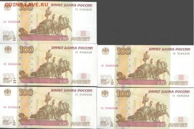Радары,красивые и редкие номера! - 100 рублей с одинаковыми номерами