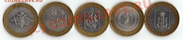 Юбилейные десятки России до 01.02.09 + бонусы - монеты