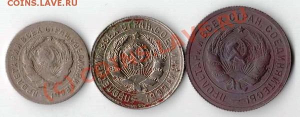 10,15,20 копеек 1931 год - 31.10.15.20 а.JPG