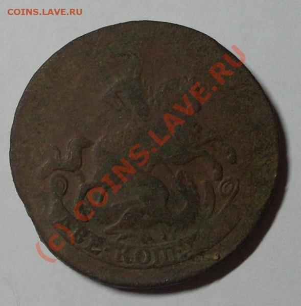 2 копейки 1757 года оцените - 2.JPG