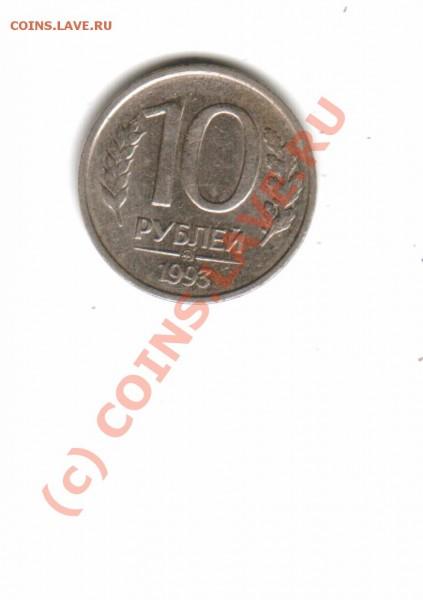 10 рублей 1993 год ммд немагнитная - Photograph (11)1