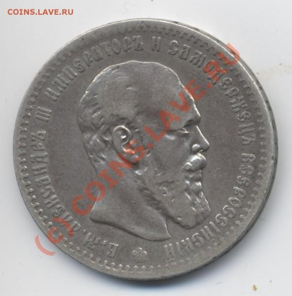 1 рубль 1888. АГ-АГ (аверс) - рубль. 1888. АГ-АГ. (аверс)