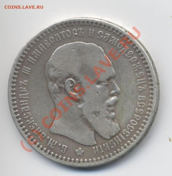 1 рубль 1894. АГ-АГ. (аверс) - рубль. 1894. АГ-АГ. (аверс)