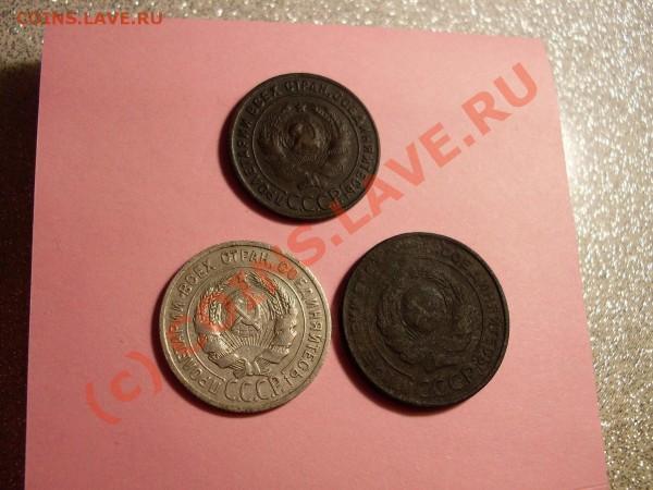 1,2 и 20 копеек 1924 - SDC10298.JPG