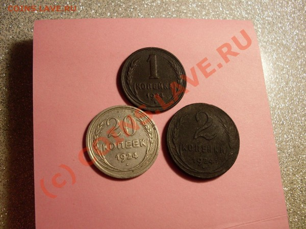 1,2 и 20 копеек 1924 - SDC10297.JPG
