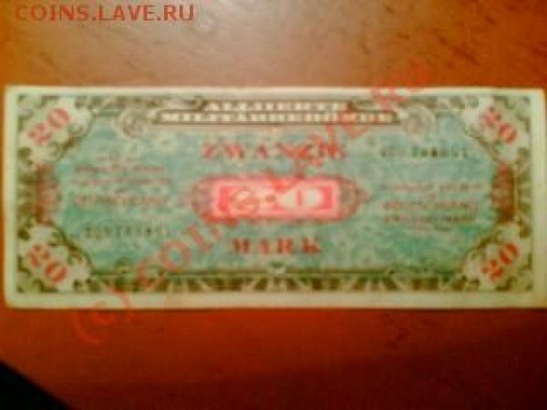 Боны Германия 1,10,20 марок 1944, прошу оценки - 20mark
