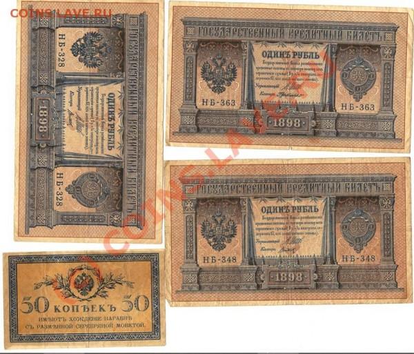 Банкноты СССР, Рооии, купоны - Изображение 126