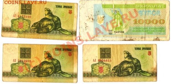 Банкноты СССР, Рооии, купоны - Изображение 125