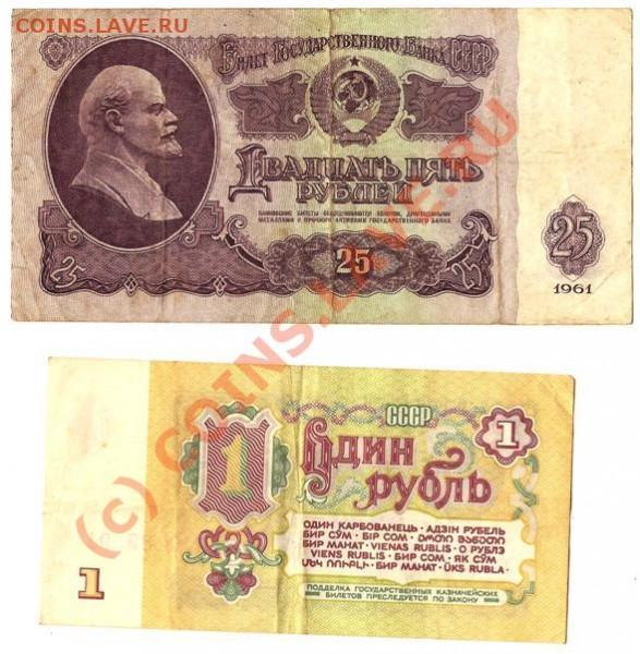 Банкноты СССР, Рооии, купоны - Изображение 123