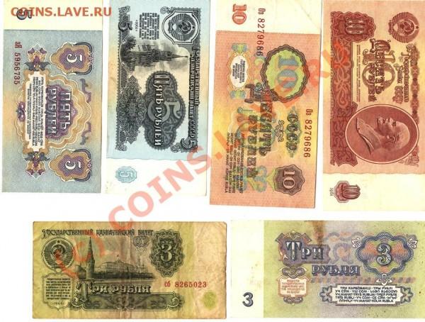Банкноты СССР, Рооии, купоны - Изображение 122