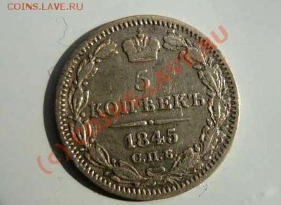 5 коп 1845 г на оценку - P1040361_thumb