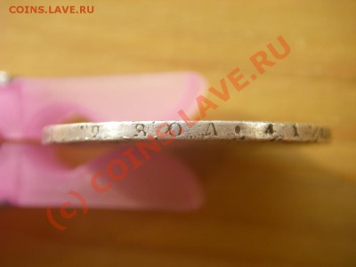 Полтина 1819 СПБ без букв - 3