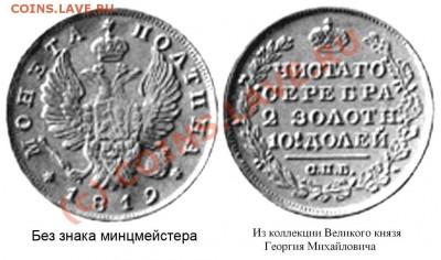 Полтина 1819 СПБ без букв - 21
