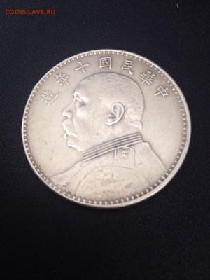 1 Юань серебро 1921 год Юань Ши-Кай - Юань Ши-кай лицо 1921 серебро.JPG