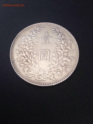 1 Юань серебро 1921 год Юань Ши-Кай - Юань Ши-кай решка 1921 серебро.JPG