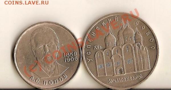 Попов 1984г Успенский Собор 1990г - сканирование0098