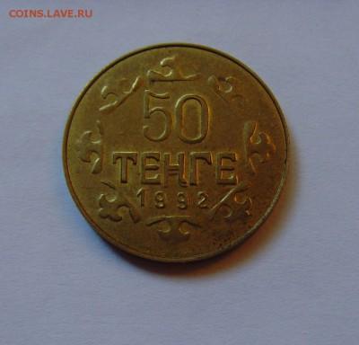 Казахстан 50 тенге 1992 R - 50 тенге 1992 пробная2