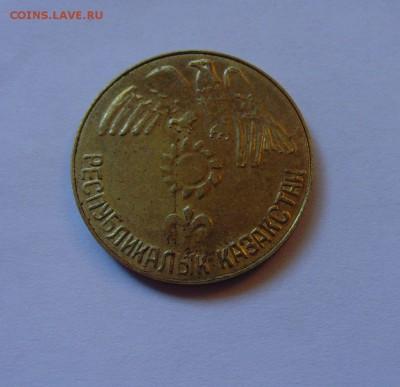 Казахстан 50 тенге 1992 R - 50 тенге 1992 пробная