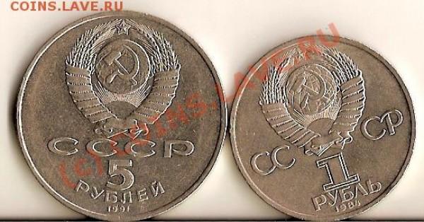 Пушкин 1984г Сасунский 1991г - сканирование0105