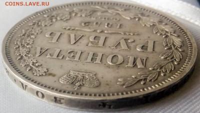 Один рубль 1852 СПб ПА. Оцените - IMG_20151009_172424