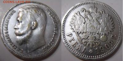 1 рубль 1905г, 1909г. Определение подлинности, оценка. - image