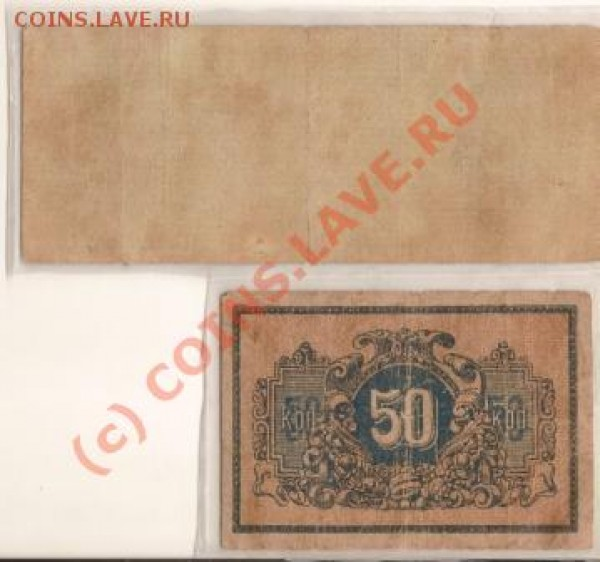 Боны 50р 1919г  50 копеек - сканирование0107