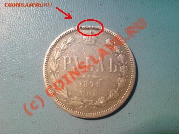 Рубль 1878. Оценка монеты. - t_dsc00091_148