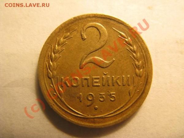 2 копейки 1935 новый тип до 01.02.09 - IMG_1883