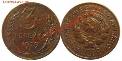 Фото редких и нечастых разновидностей монет СССР - 3 копейки