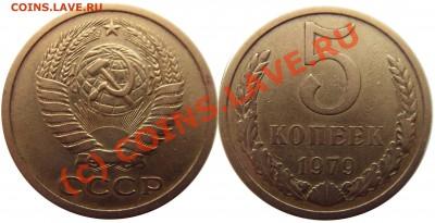 Фото редких и нечастых разновидностей монет СССР - 5 копеек 1979
