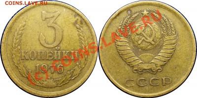 Фото редких и нечастых разновидностей монет СССР - 3_коп_1976