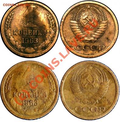 Фото редких и нечастых разновидностей монет СССР - 1 коп 63(коп)