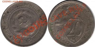 Фото редких и нечастых разновидностей монет СССР - 20 коп.1932