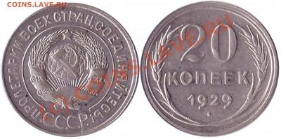Фото редких и нечастых разновидностей монет СССР - 20 коп.1929