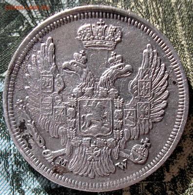 1 злотый 1835 - P1010004.JPG