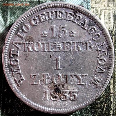 1 злотый 1835 - P1010002.JPG